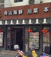 Lao YuFu ZhouShan Seafood Mian