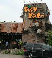 Hamburg Steak Restaurant, Bikkuri Donkey, Higashi Muroran
