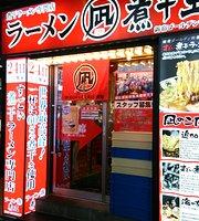 Ramen Nagi, Shinjuku Golden Street Annex
