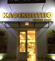Kafekopteio Ergastiri Cafe