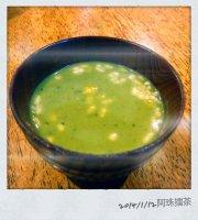 A Zhu Hakka Pounded Tea