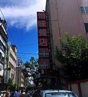 I Wei Breakfast Shop