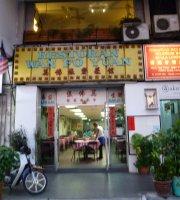 Restoran Vegetarian Wan Fo Yuan