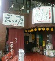 Ishida-Ya Main Store