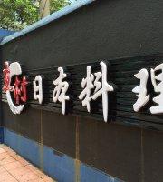 Li Cun Japanese Restaurant (TiYu Dong)