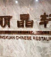 丽晶轩中餐厅