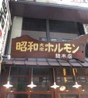 Showa Taishu Horumon Sohonten