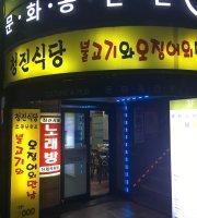 Chungjin Restaurant