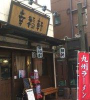 Kofukuken