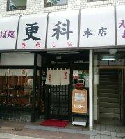 Sarashina Main Store