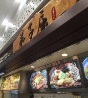 Teshikaga Ramen Sapporo Kita-Hiroshima