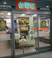 Yoshinoya, JR Haijima