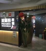 Paramita Vegetarian Restaurant - Lai Chi Kok Store