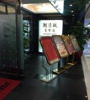Hover City Chiu Chow Restaurant