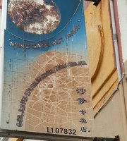 Ming Sate Hut