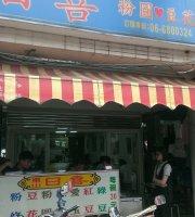 Ri Xi Tapioca Ball & Tofu Pudding