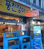 Gohyang Pungcheon Jangeo