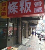 Yuan Xiang Wu Flat Rice Noodle