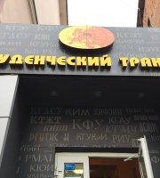 Studencheskiy Traktir
