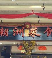 Teochew Cuisine Restaurant