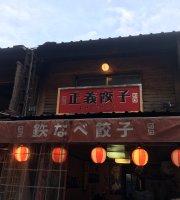 Zhengyi Jiaozi