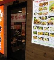 Hanamaru Udon Plenty Specialty Store Nibankan