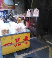 Yi Pin Xian Steam Bun