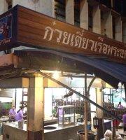 Pranakorn Noodle Restaurant