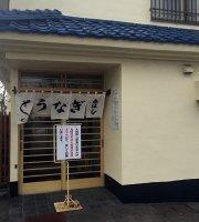 Unagi Restaurant Takahashi