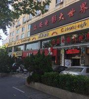 C.straits Café (SanTang)