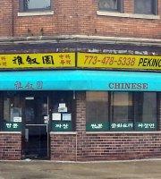 Peking Mandarin Restaurant