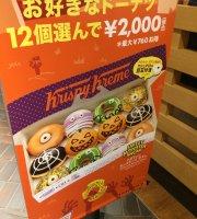 Krispy Kreme Doughnuts Maihama Ikusupiari