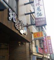 Jiang Ji Jiu Ji Specialty Wonton Store