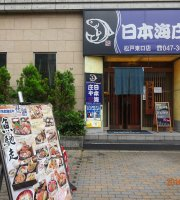 Nihonkai Shoya Matsudo East Entrance