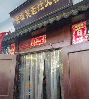 Kuan BanDeng Lao Zao Hotpot (ShangDi Xi)