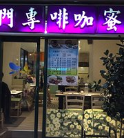 Zhen Mi Coffee Shop