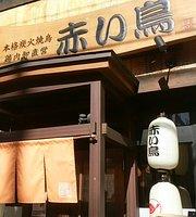 Akaitori, Morioka Ekimae