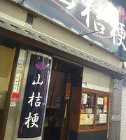 Izakaya Yamakikyo