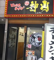 Yokohama Iekei Ramen Kamiyama