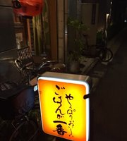 Yappari Oishii Gohan Ga Ichiban