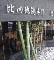 Sumibi Yakitori Hijiri