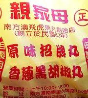 Qin Jia Mu Dolphin Fish Ball