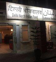 Delhi Bhojnalaya