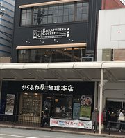 Karafuneya Coffee shop Sanjo Main shop