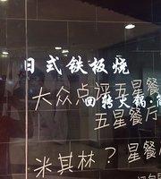 Wo Mei RiShi Restaurant (BaoLong)