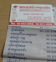 Naem Nueang Khun Nid