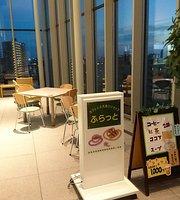 Cafe & Fureai Shop Flat