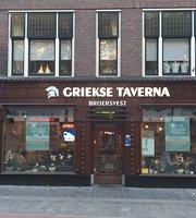 Griekse Taverna Broersvest