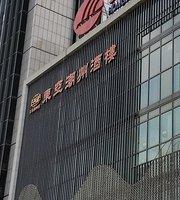 DongYa ChaoZhou Restaurant