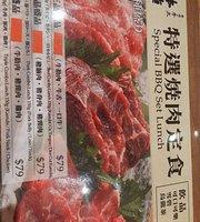 燒肉の牛太・本陣 佐敦
